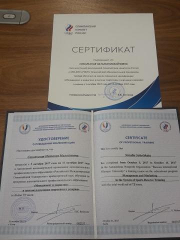 Школа от души поздравляет Наталью Сокольскую