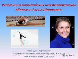 Встреча с Еленой Шаламовой