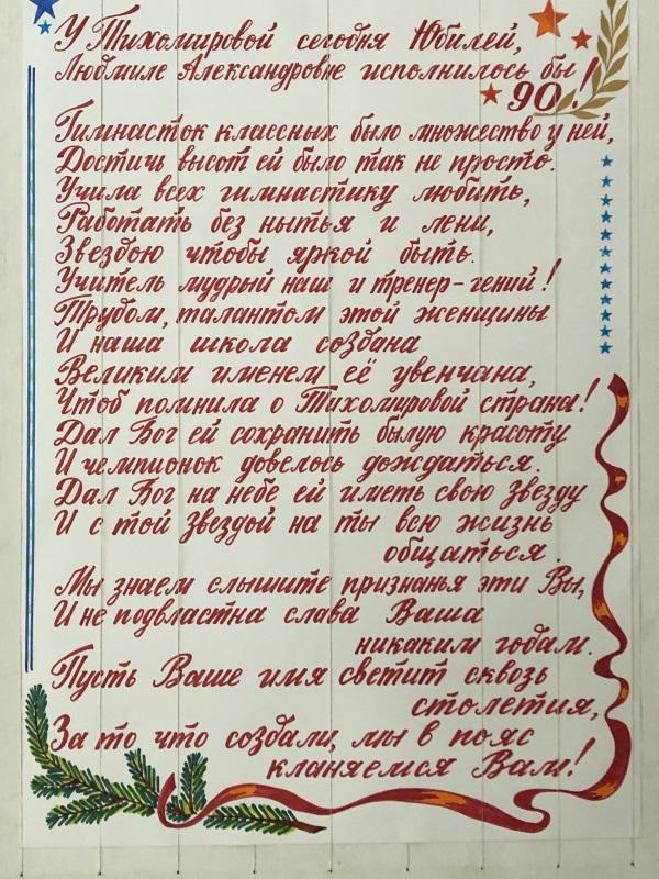К 90 - летию заслуженного тренера СССР Людмилы Александровны Тихомировой