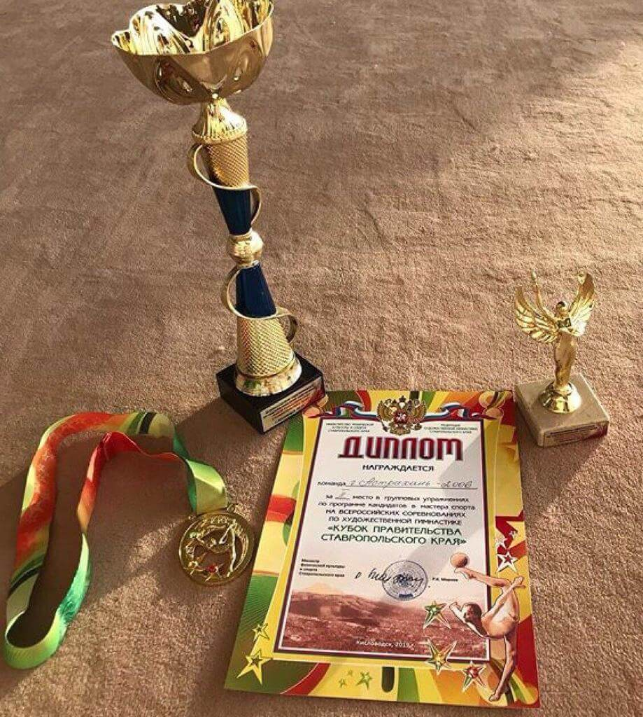 Всероссийские соревнования на «Кубок Правительства Ставропольского края»