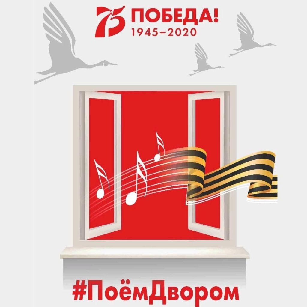 Астраханцев приглашают спеть двором в День Победы