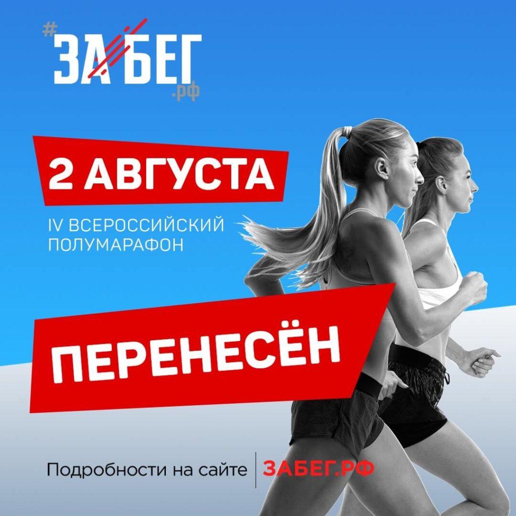 Всероссийский полумарафон ЗаБег состоится в августе