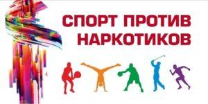 Спорт против наркотиков