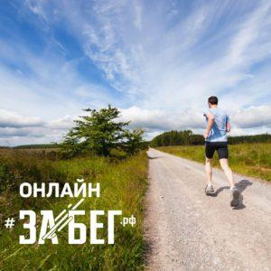 ЗаБег.РФ в Астрахани пройдет в онлайн формате