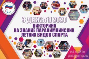 Викторина на знание Паралимпийских летних видов спорта