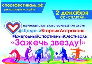 Ежегодный благотворительный спортивный фестиваль «Зажечь звезду!»
