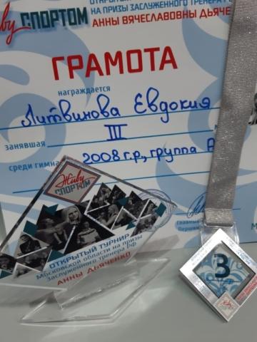 """Открытый турнир """"Живу спортом"""""""