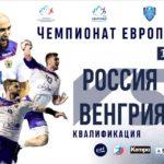 11 апреля состоится отборочный матч Чемпионата Европы по гандболу среди мужских команд